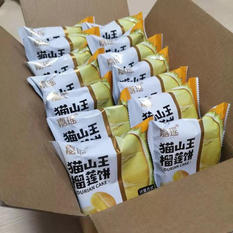 嘉瑶猫山王榴莲饼小吃食品休闲零食糕点好吃的榴莲酥一整箱蛋黄酥
