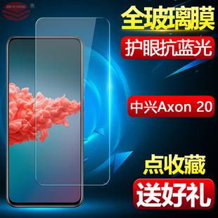 适用于中兴Axon 20钢化膜原装ZTE AXON 20全屏覆盖中兴无白边保护膜axon20原厂高清抗蓝光玻璃防指纹防刮膜