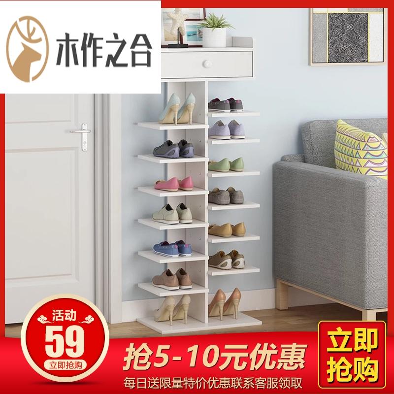 创意 经济型 门口 收纳 鞋架 简易 家用 宿舍 竖立 加厚 节省 空间