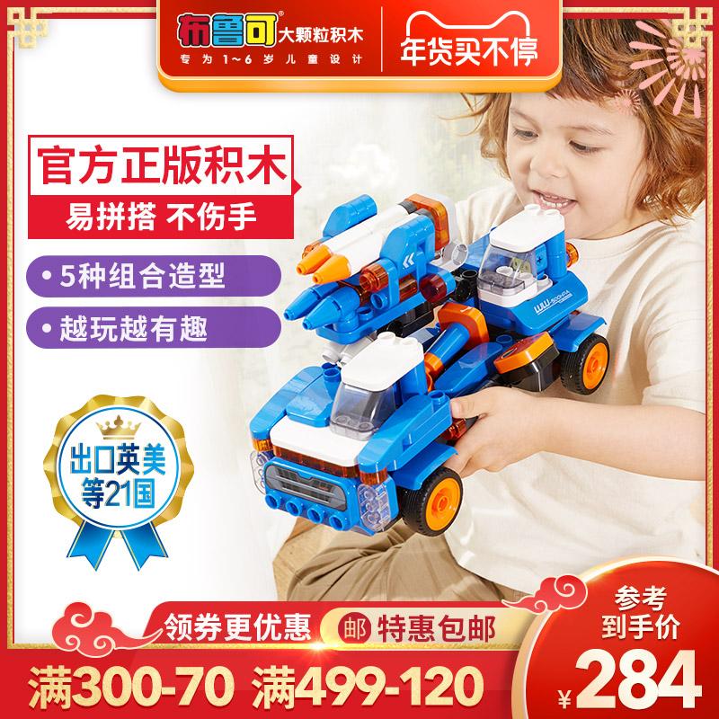 百变布鲁可鲁鲁遥控导弹车拼装玩具男女孩儿童益智拼插大颗粒积木