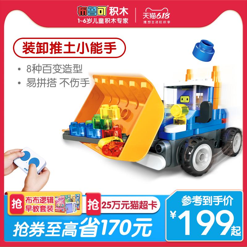 百变布鲁可推土机大颗粒拼插积木车儿童益智拼装布鲁克玩具男孩