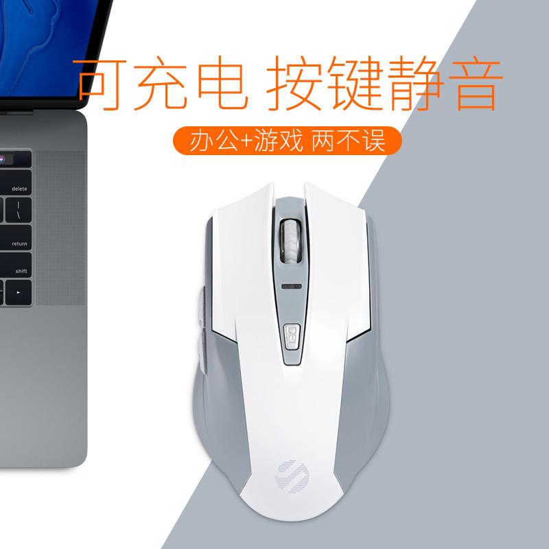 无线鼠标可充电式静音游戏适用联想华硕苹果戴尔小米笔记本电脑