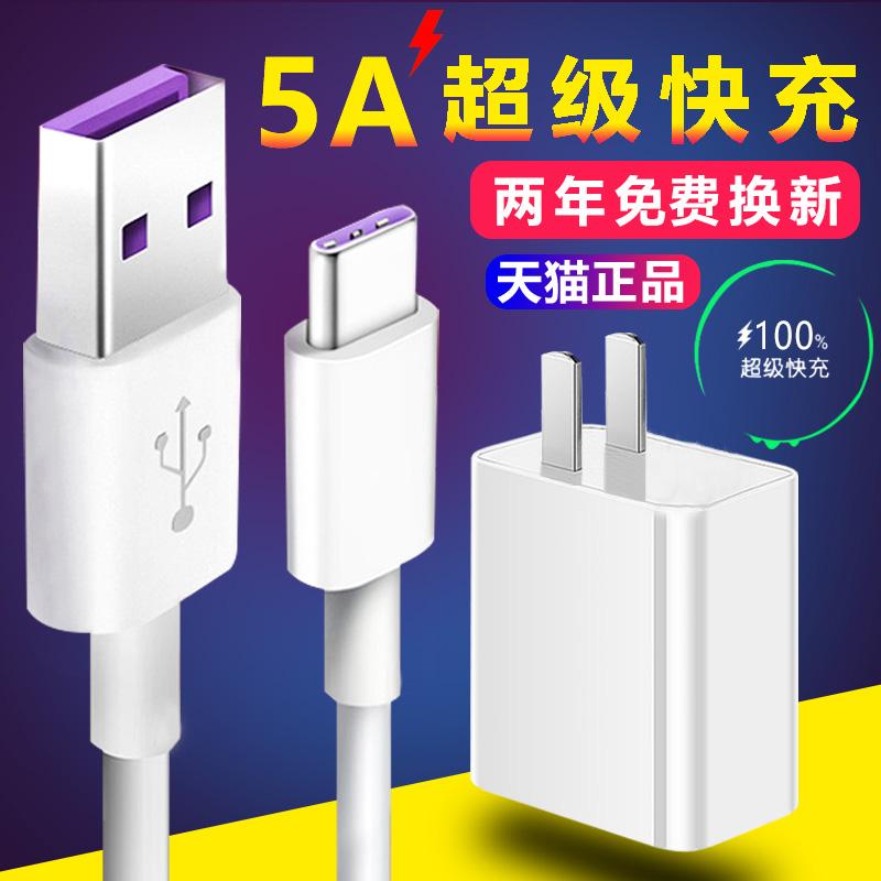 适用华为充电器5A超级快充mate9mate10 P20P30pro硕藤原装正品荣耀v10v20手机nova3 4 5i手机40W充电头数据线