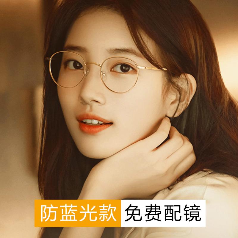 秀智同款防蓝光辐射眼镜女超轻小圆镜框平光韩版潮近视镜度数可配
