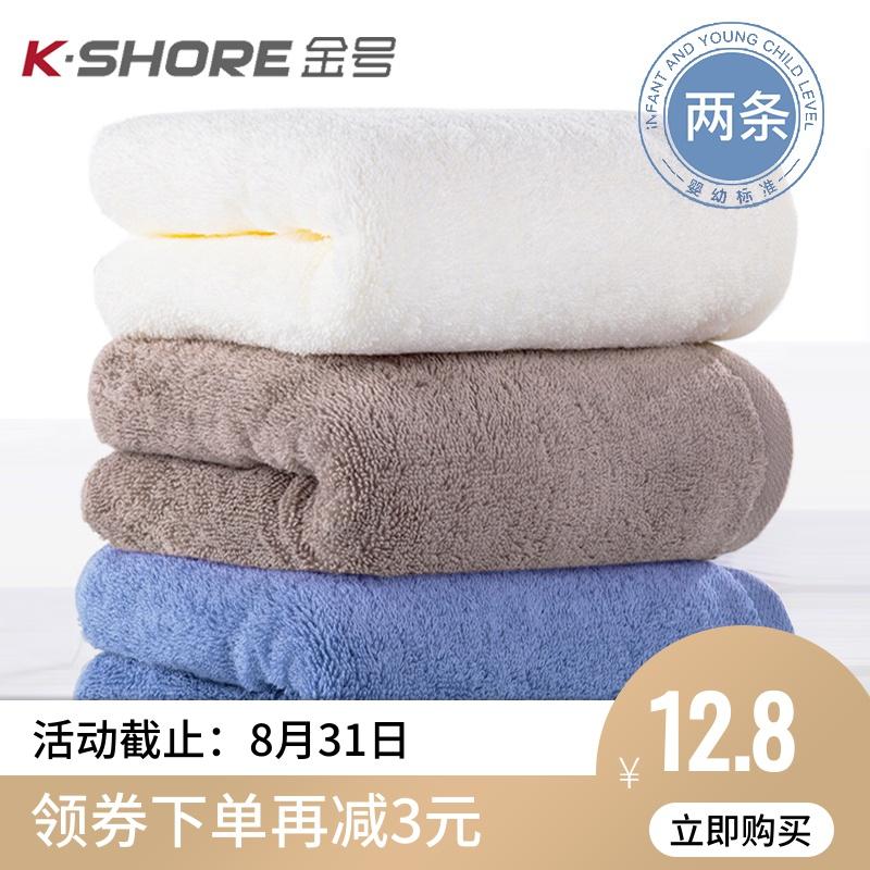 2条装 金号毛巾纯棉洗脸家用柔软吸水成人全棉情侣男女洗脸面巾