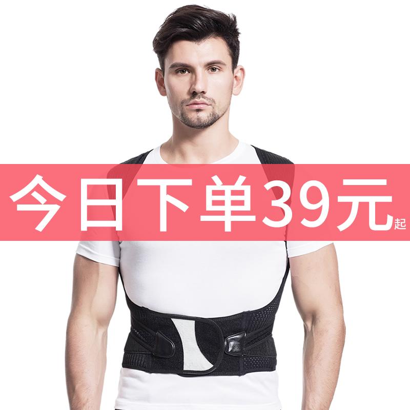 背揹佳儿童成年人男士驼背矫正带隐形防驼背专用开背拉背纠正器衣