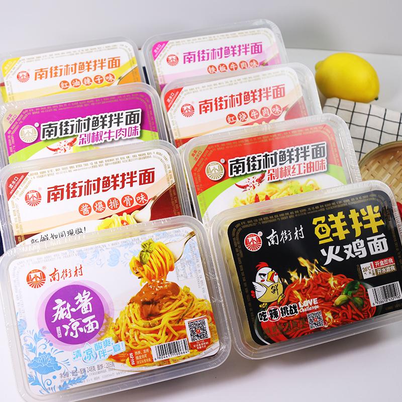 南街村鲜拌面8盒装凉拉泡热干面鲜湿面火鸡方便面速食 无需冲泡