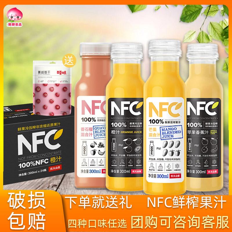 农夫山泉100%NFC果汁橙汁苹果芒果汁冷压榨轻断食饮料300ml*24瓶