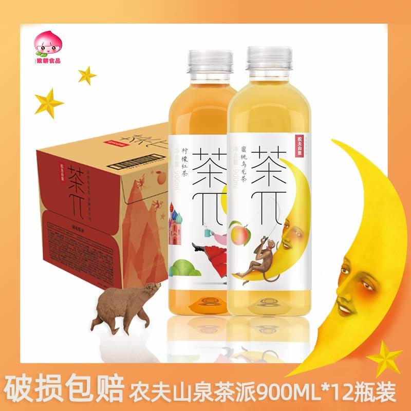 农夫山泉茶π饮料茶派900ml*12瓶整箱柠檬红茶蜜桃乌龙茶果味饮料