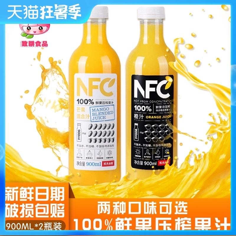 农夫山泉NFC果汁橙汁芒果汁NFC纯果蔬汁900ml*2瓶代餐冷鲜榨饮料
