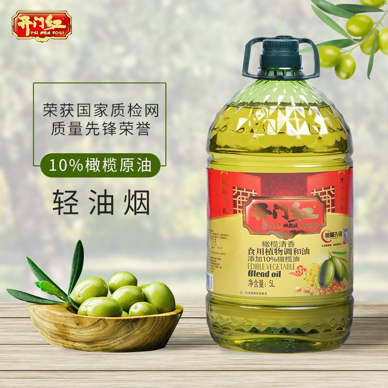 开门红旗舰店10%橄榄油食用油非转基因植物色拉油调和油橄榄油5L