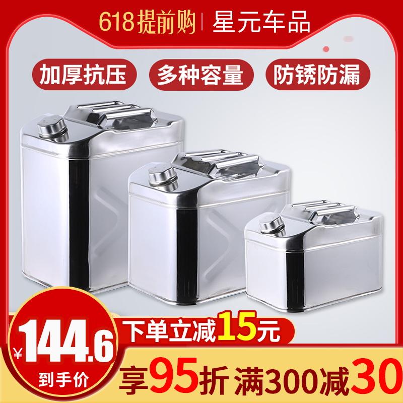 加厚304不锈钢汽油桶30L20升10L40L柴油壶加油桶汽车备用油箱5升