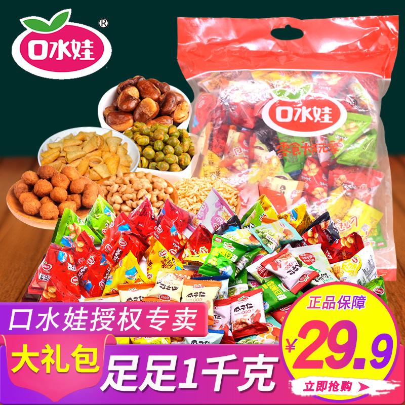 口水娃零食大礼包1000g混合炒货兰花豆青豆瓜子仁花生蚕豆小吃