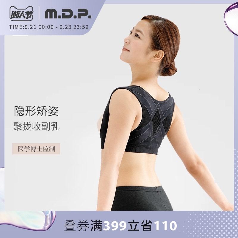 mdp塑身衣美背束胸托收副乳神器女聚拢内衣上托收轻薄透气瘦胳膊