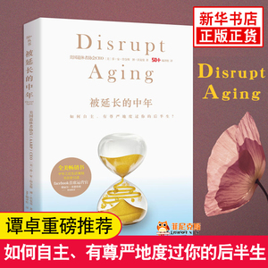 Extended middle-aged CEO of the American Retired People Association Comprehensively Eliminating Age Discrimination Controlling Your Health Power Keeping Your Money Bag A New Model for Flexible Finance Health Psychology Books Xinhua Genuine Books