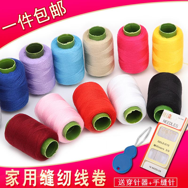 家用针线套装手缝衣服diy手工缝补小线卷涤纶黑白色细线针线包邮