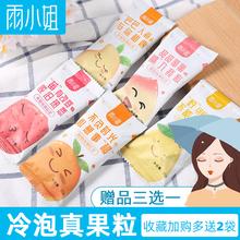 雨(小)姐果粒茶果z04冷泡冲饮0s品水果茶袋装条装速溶便携柠檬