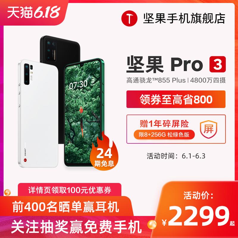 【24期免息+至高省800元】SMARTISAN/锤子坚果Pro3手机 新品高通骁龙855Plus大电池四摄智能手机官方旗舰店
