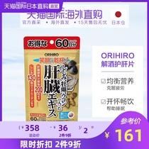 日本直邮ORIHIRO 欧力喜乐 蚬贝牡蛎姜黄素 解酒护肝片 60天120粒