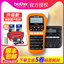 Brother label machine pt-e115 portable portable portable small Telecom adhesive cable communication room outdoor network wiring network cable printer Mini waterproof e100b d210