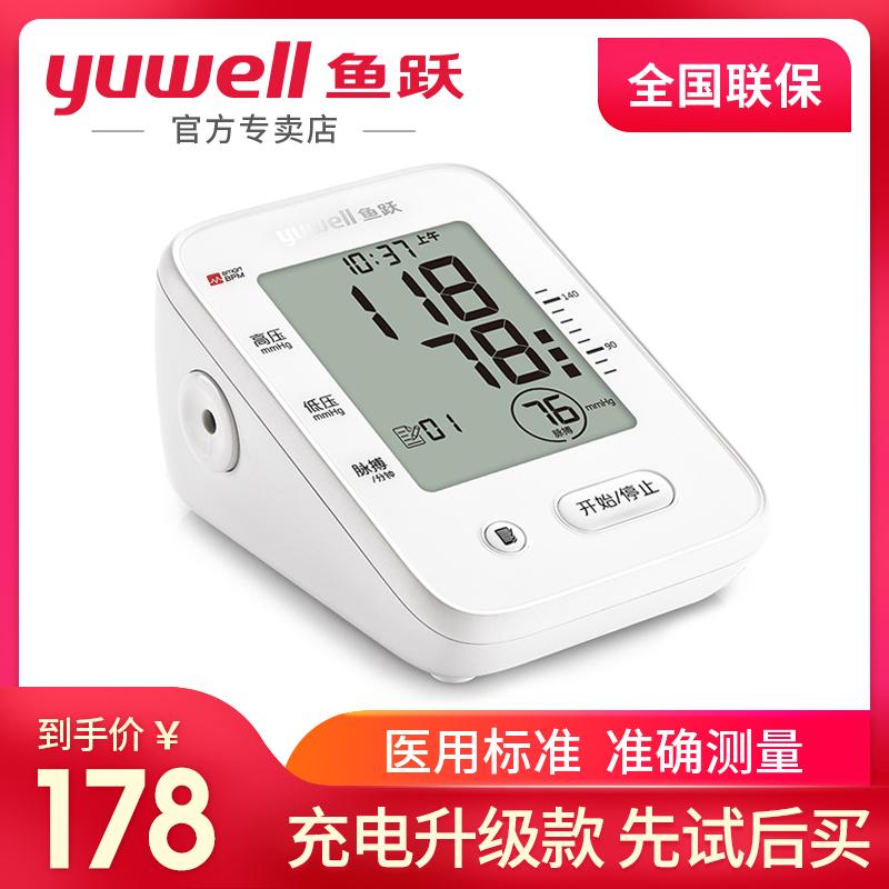 鱼跃充电型家用电子血压计 660CR高精准全自动中老人上臂式测量仪