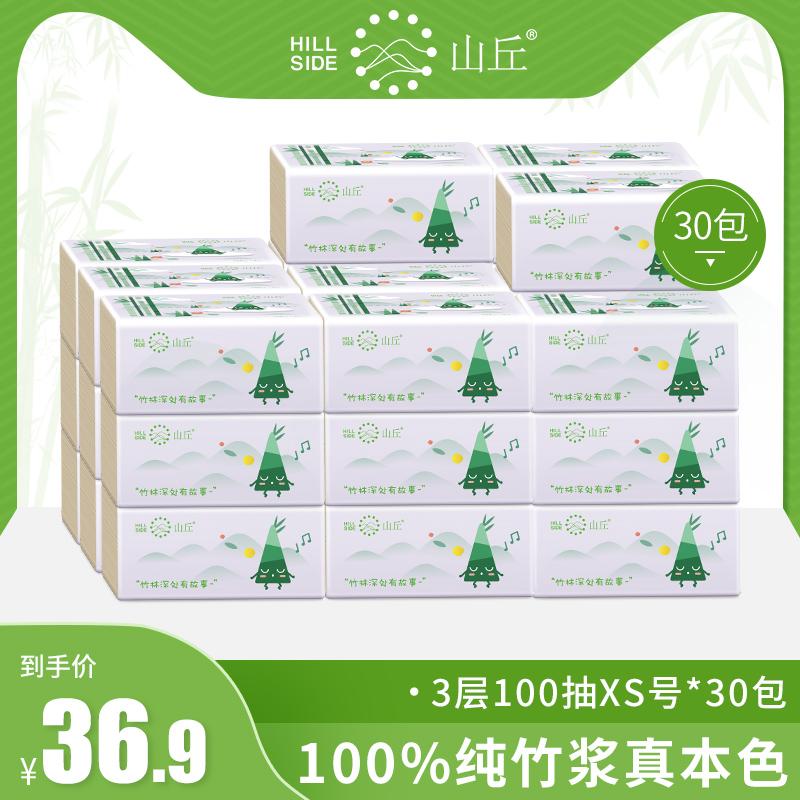 山丘 100%竹浆无香抽取式餐巾纸家用实惠装整箱 3层100抽XS号30包