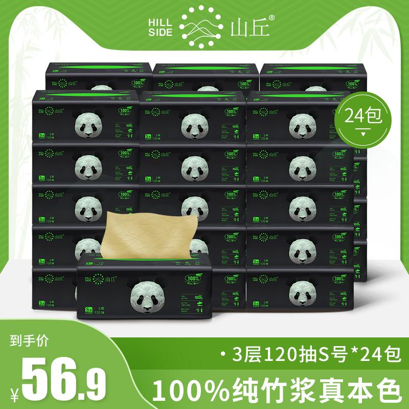 山丘 100%竹浆无香面巾餐巾抽纸家用整箱实惠装 3层120抽S号24包