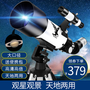 Astronomical telescope 1000000 professional observation of space and stargazing deep space HD primary school children high magnification 20,000