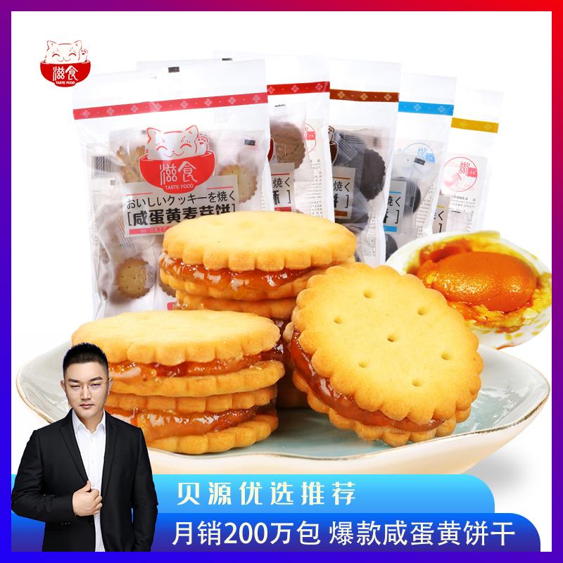 滋食网红咸蛋黄味麦芽夹心饼干韩国休闲零食代餐点心日本式小圆饼满20元减10元