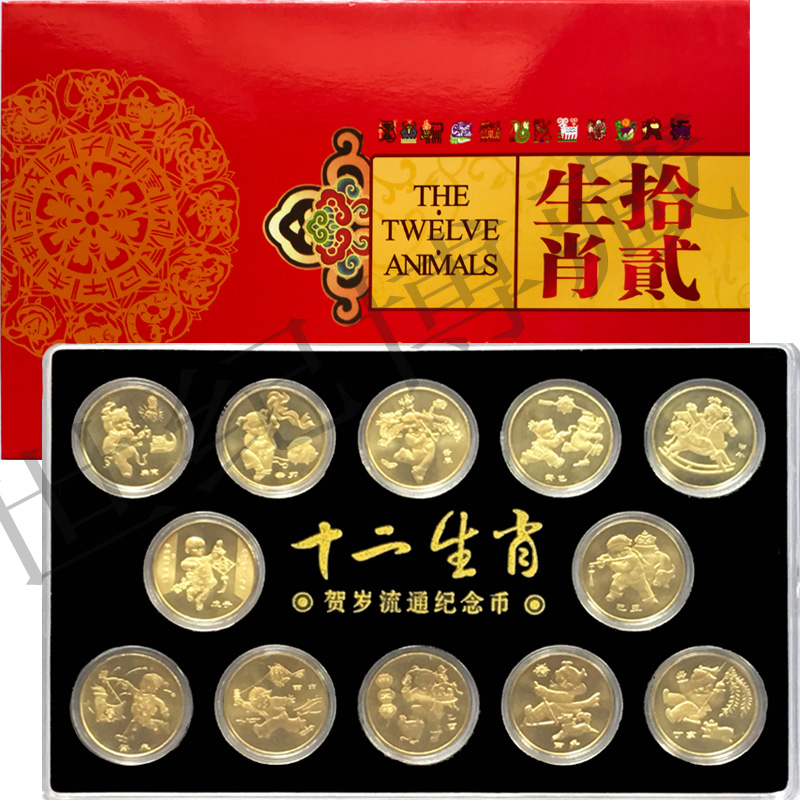 2003-2014年第一轮十二生肖纪念币 全套12枚流通纪念币第一套生肖