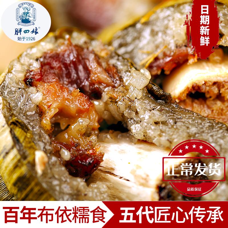 贞丰粽子胖四娘灰粽贵州特产农家手工排骨肉粽200g 2只 10只散装