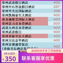 常州五星級酒店協議價代訂折扣喜來登洲際萬豪假日香國內票務格里