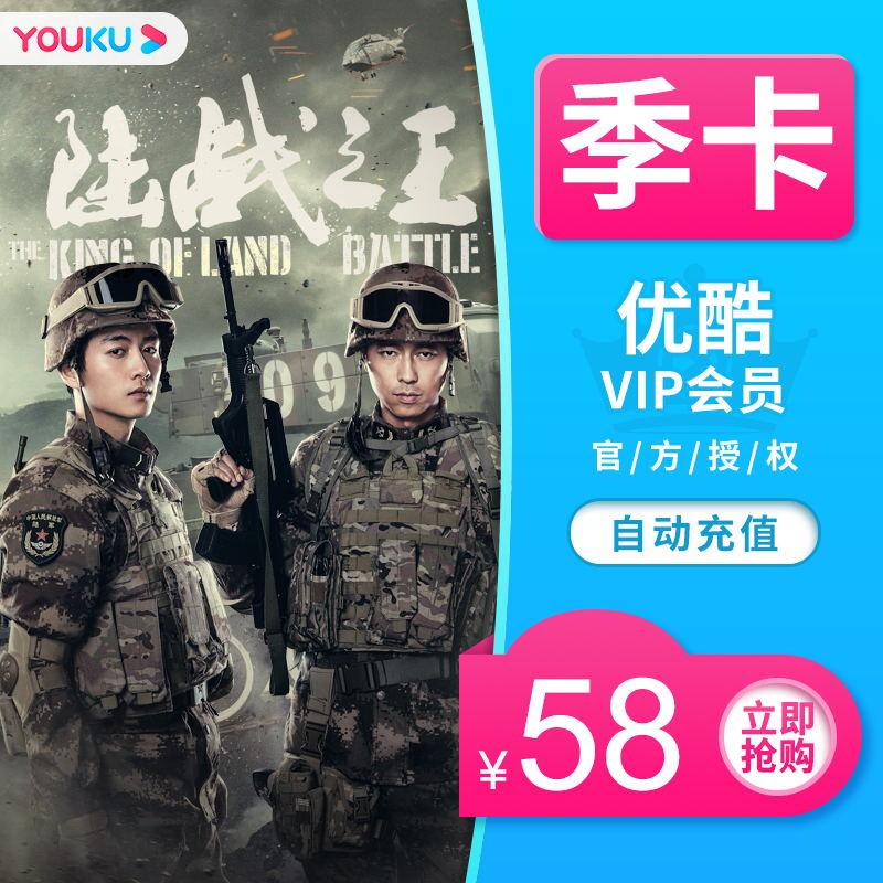 【直充】优酷vip会员季卡youku土豆视频黄金会员3个月季卡VIP会员