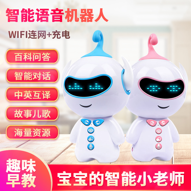 智能机器人ai早教机儿童玩具益智能语音对话学习机器人教育陪伴多功能讲故事