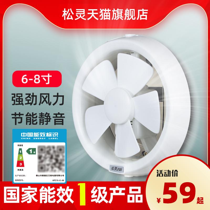 松灵排气扇玻璃窗式圆孔换气扇抽风机浴室洗手间排风扇6-8寸圆形满48元减10元