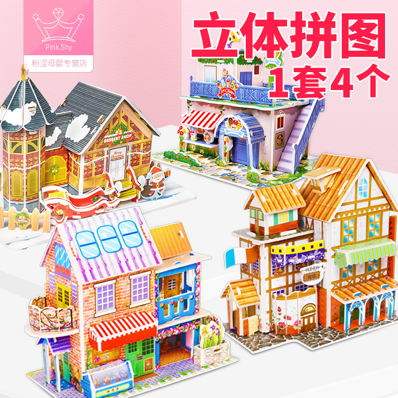 儿童3d立体拼图模型宝宝diy手工男孩女孩早教益智力拼装积木玩具
