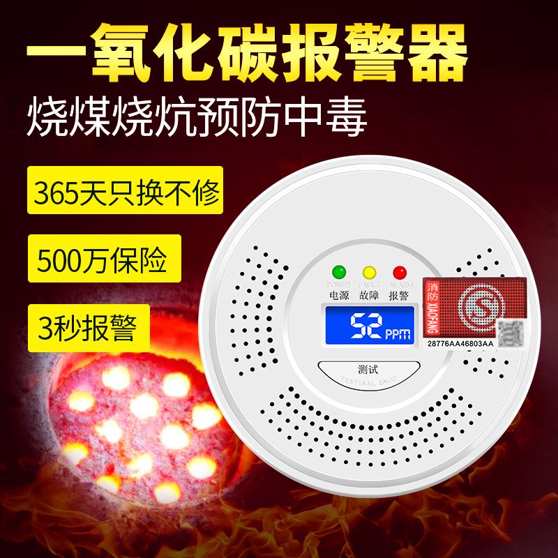 一氧化碳报警器co家用炉烟厨房蜂窝煤检测仪独立式可燃气体探测器