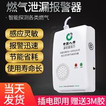 天然氣報警器家用自動斷氣煤氣液化氣泄漏燃氣探測器廚房消防認證