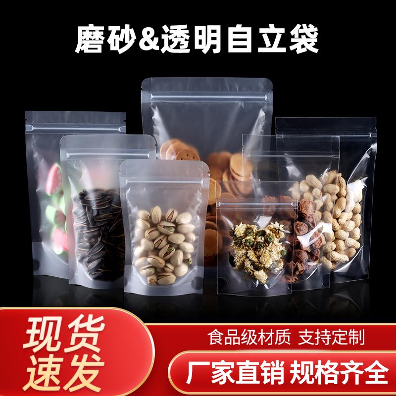 加厚磨砂透明自立自封袋干货坚果零食花茶包装袋子大号食品密封袋