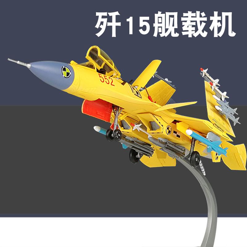 歼15航母舰载机模型军事战机金属仿真歼十五战斗机合金飞机摆件