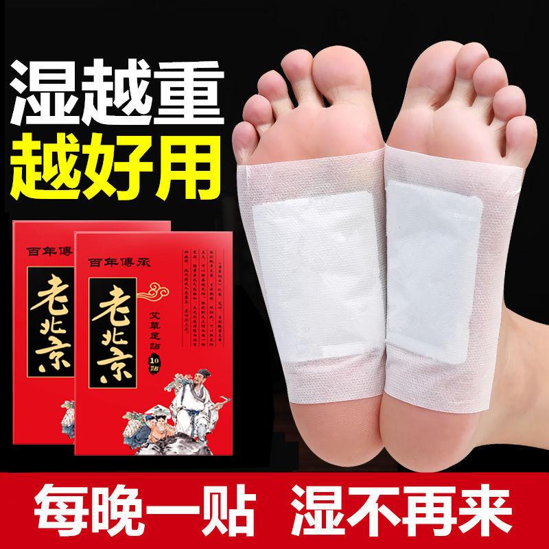 【屈臣氏爆款】正品老北京艾草足贴  湿气轻松去 买3送2 买5送5