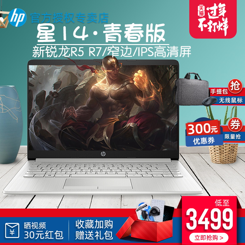 HP/惠普 星14s青春版 锐龙R7-3700U窄边框IPS高清屏 笔记本电脑轻薄便携商务办公家用学生R5银色图片