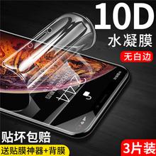 苹果13/12/11/pbt9omaxzc3pro/12pro水凝膜iphone