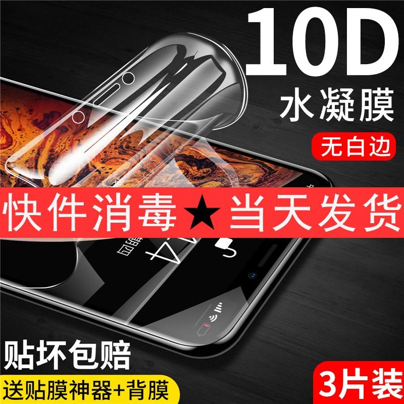 苹果x高清水凝膜钢化iphone/xr/6/7/8/plus全屏xs全包11promax磨砂蓝光手机贴膜11pro保护软膜max防窥6s液体p