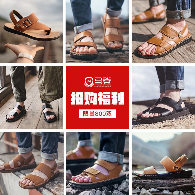 清仓特卖 马登男鞋休闲百搭捡漏凉鞋 低价限量福利