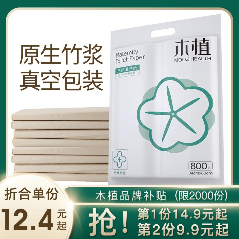 木植月子纸刀纸产妇专用入院产后恶露卫生纸巾孕妇生产房用品用纸