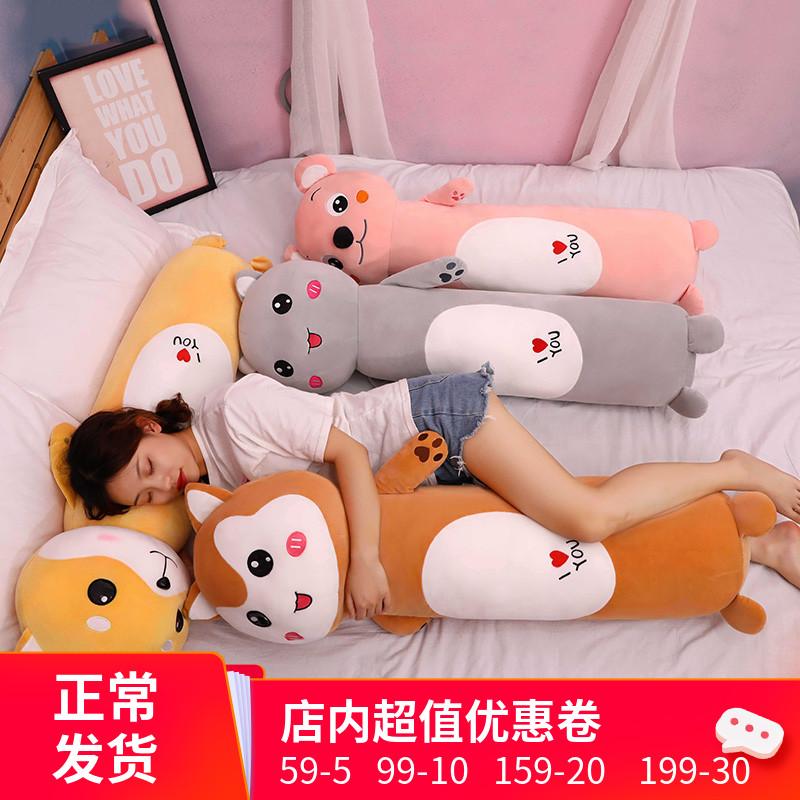 可爱公仔毛绒玩具床上抱超软陪你睡觉长条抱枕女生大号玩偶布娃娃