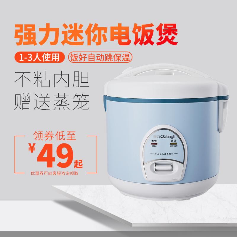 强力迷你电饭煲2升家用小型普通老式电饭锅1人-2人学生宿舍煮粥煲