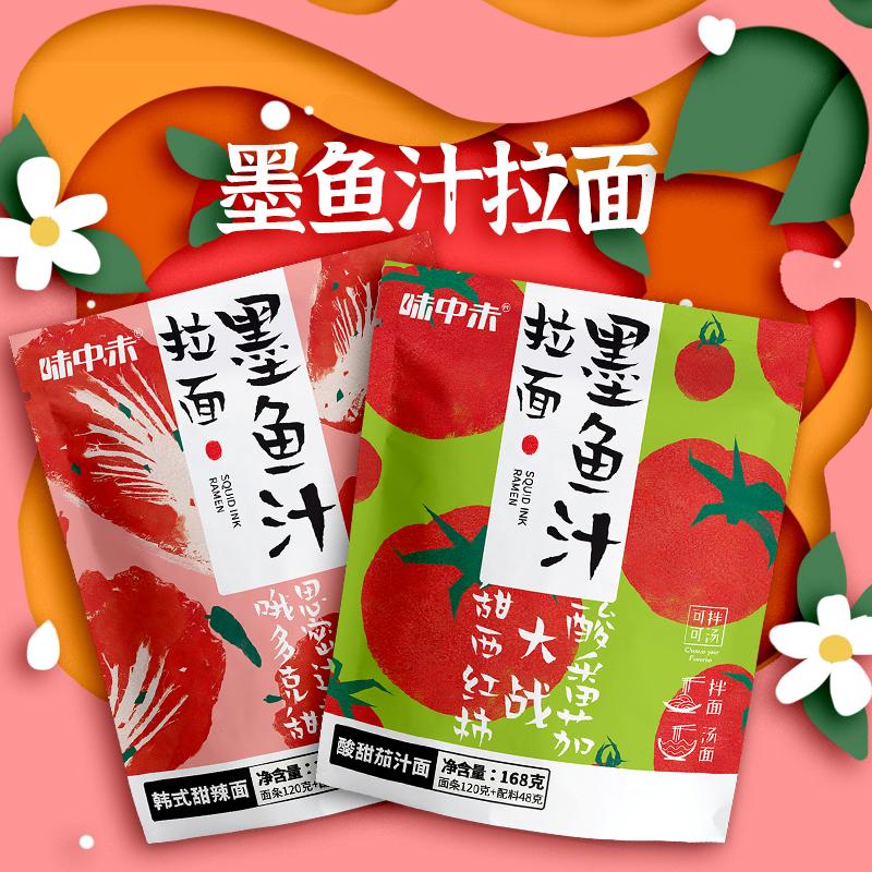 味中未墨鱼汁拉面日式拉面甜番茄甜辣方便面速食非油炸面条一人份