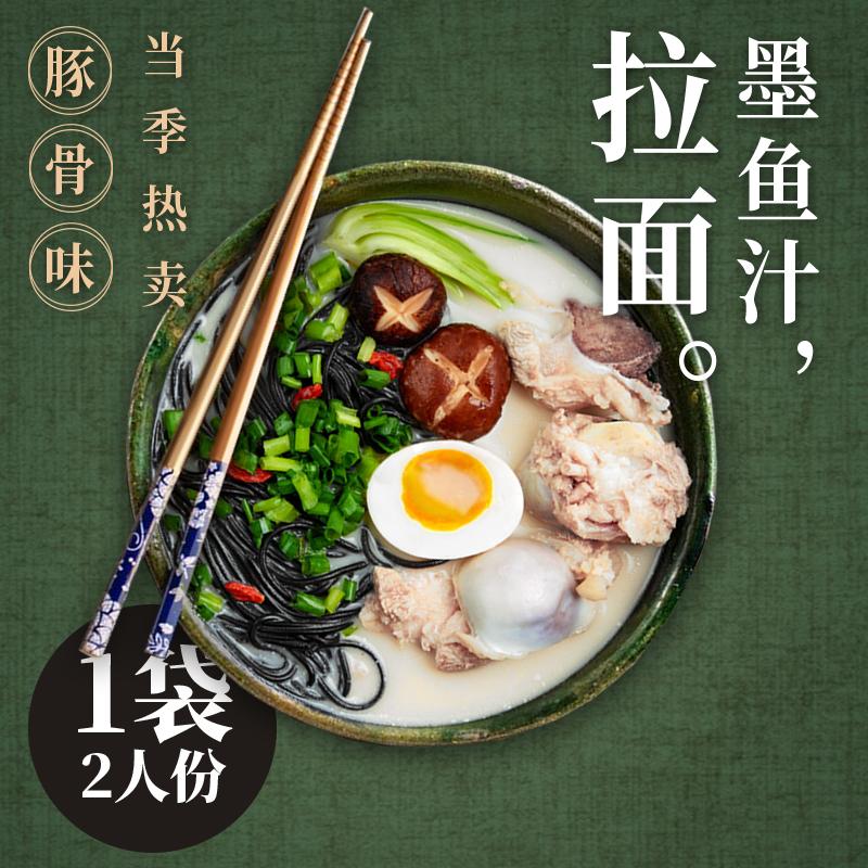 味中未墨鱼汁豚骨拉面日式拉面速食方便面汤面非油炸面2人份/袋